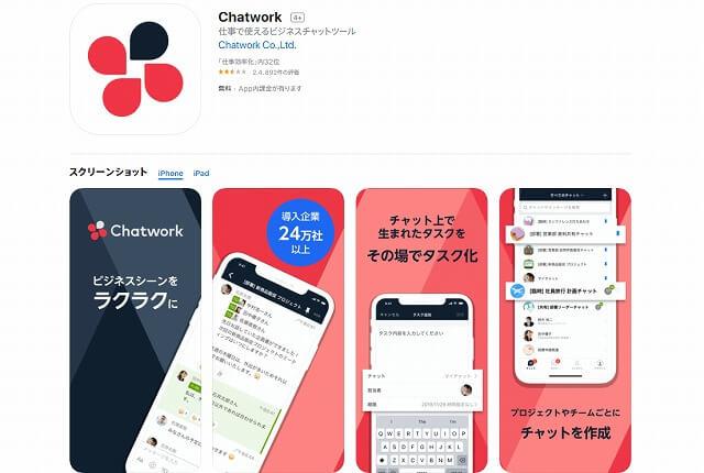 Chatwork(チャットワーク)