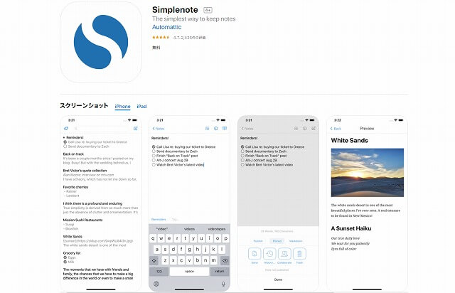 Simplenote(シンプルノート)
