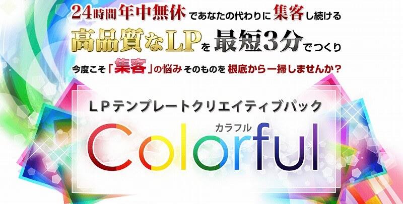 4つ目:「Colorful(カラフル)」