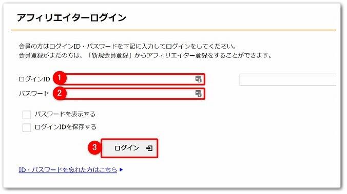 「ログインID」→「パスワード」→「ログイン」をクリックする