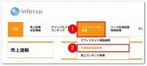 「アフィリリンク生成」→「月額課金商品検索」をクリックする