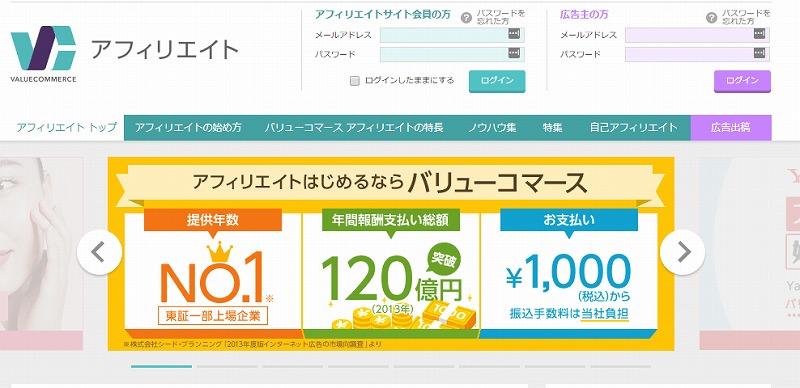 バリューコマース:「550円」