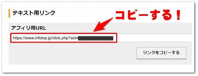 「URL」をコピーする
