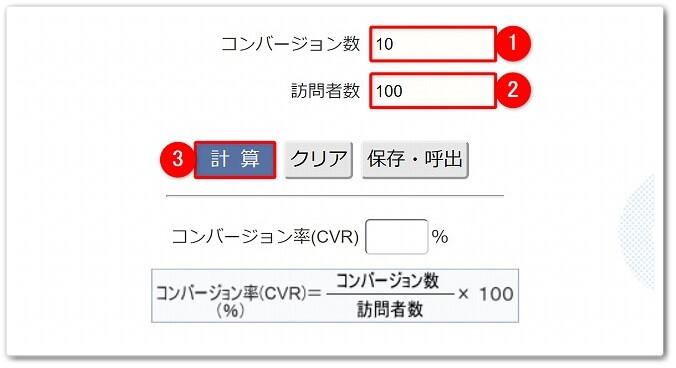 「コンバージョン数」→「訪問者数」→「計算」をクリックする