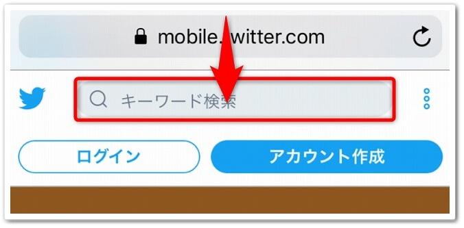 Twitterの検索フォーム
