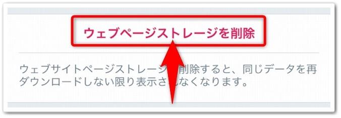 ウェブサイトストレージを削除