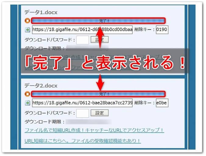 化け 便 文字 ギガ ファイル