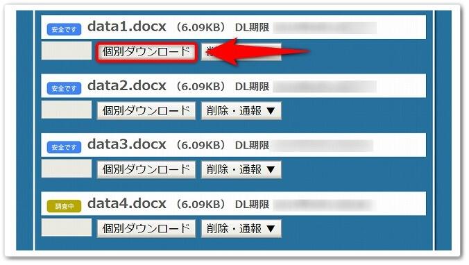 ギガファイル便 文字化け