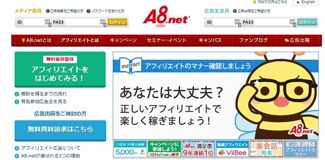 A8.net(エーハチネット):「1000円」