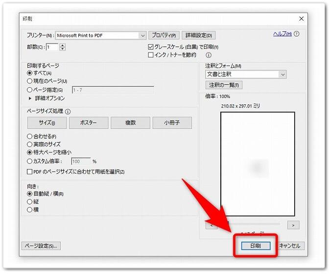chrome pdf 文字サイズ