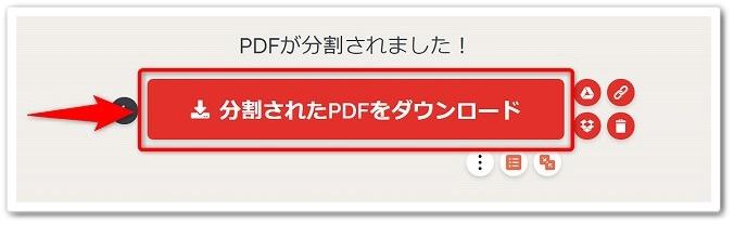 パワーポイント 8 分割 pdf 保存