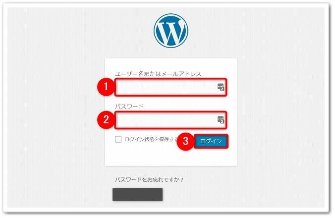 「WordPress」へログインをする