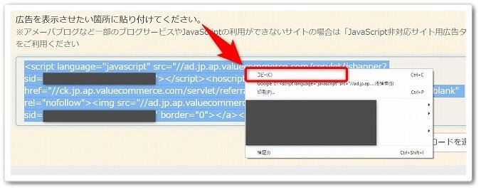 「右クリック」→「コピー」を左クリックする