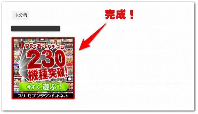 サミタ(777タウン)の広告をブログに貼るのが完成