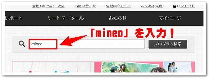 「mineo」を入力して検索する