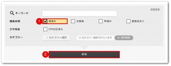 「提携中」→「検索」をクリックする