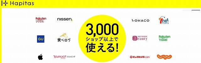 ハピタス:「800円」