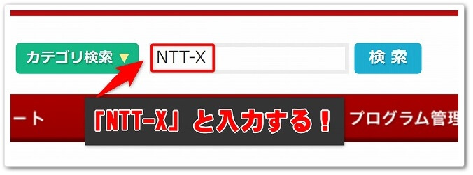 「NTT-X」を入力して検索する