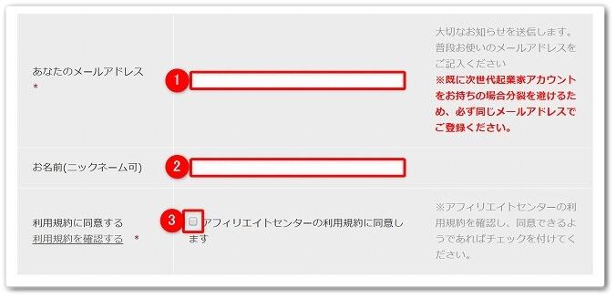 「メールアドレス」→「お名前」→「同意」にチェックする
