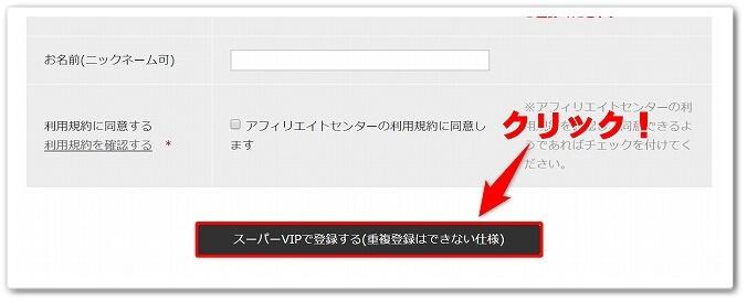 「スーパーVIPで登録する」をクリックする