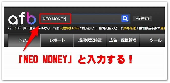 「NEO MONEY」と入力して検索する