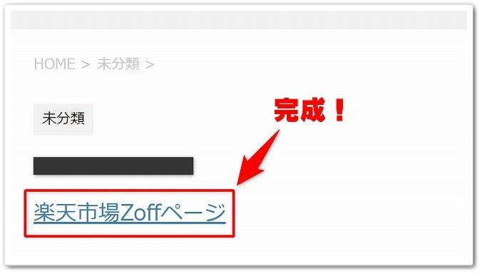 ブログにZoffの広告を貼るのが完成