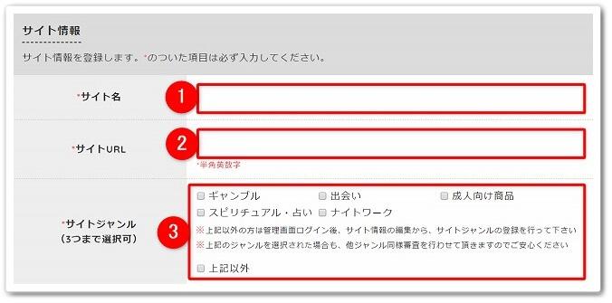 「サイト情報」を入力する