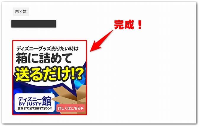 ブログに広告を表示