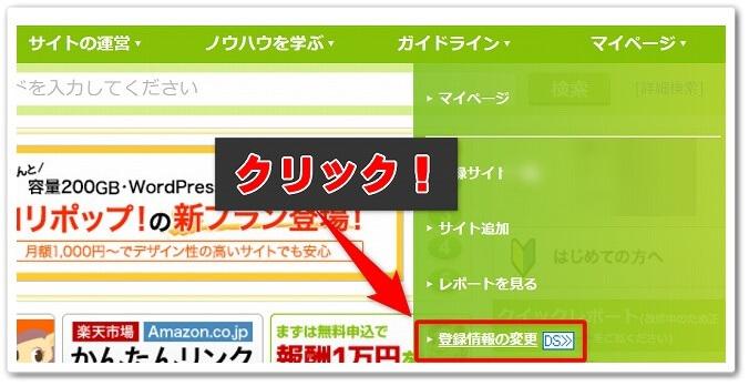 「登録情報の変更」をクリックする