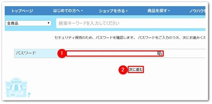 「パスワードを入力」→「次に進む」をクリックする