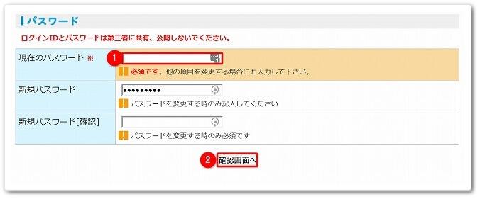 「現在のパスワード」→「確認画面へ」をクリックする