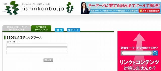http://rishirikonbu.jp/