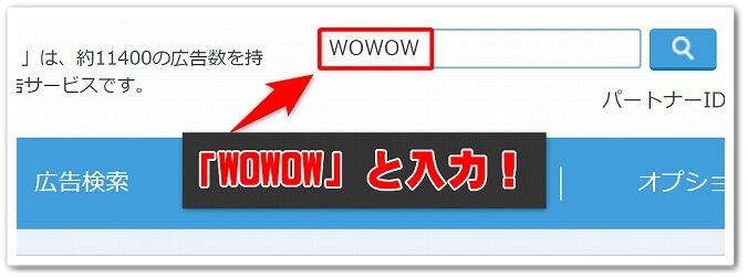 「WOWOW」を入力して検索する