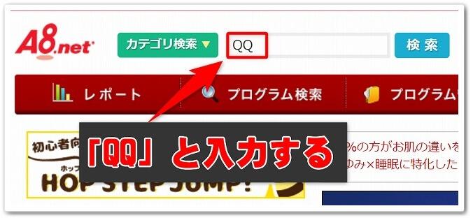 「QQ」と入力して検索をする